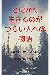 とにかく生きるのがつらい人への物語〜死にたい、消えたい、辛い 絶望の先にあるもの〜 (ハートフル文庫) Kindle版