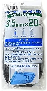 ダイオ化成 網戸用 網押えゴム 3.5mm×20m ブロンズ 太さ 3.5mm
