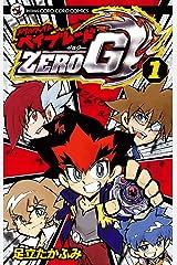 メタルファイト ベイブレードZERO G(1) (てんとう虫コミックス) Kindle版