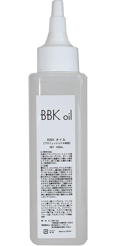栄光のインゲン王女BBK oil