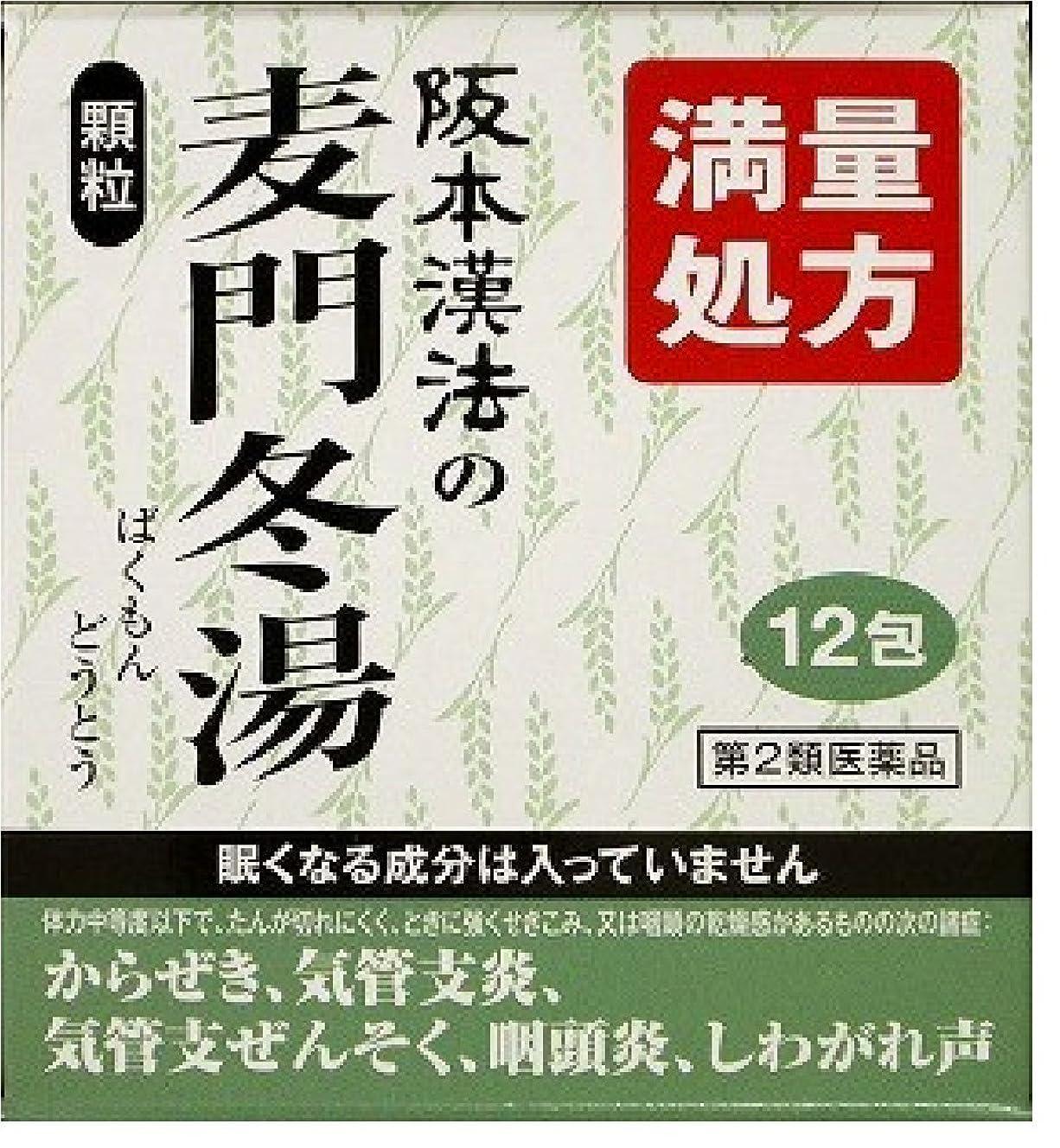 環境に優しいサイクロプス起訴する【第2類医薬品】阪本漢法の麦門冬湯顆粒 12包