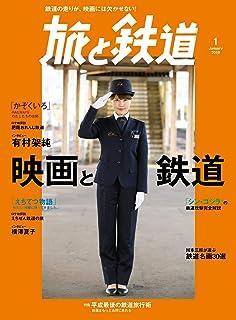 旅と鉄道 2019年1月号 映画と鉄道