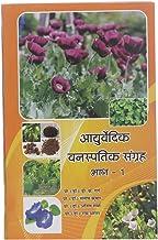 Ayurvedic Vanaspati Sangraha Part 1 Hindi Ayurveda Health and Wellness Book