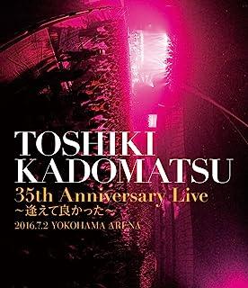 「TOSHIKI KADOMATSU 35th Anniversary Live ~逢えて良かった~」2016.7.2 YOKOHAMA ARENA [Blu-ray]...