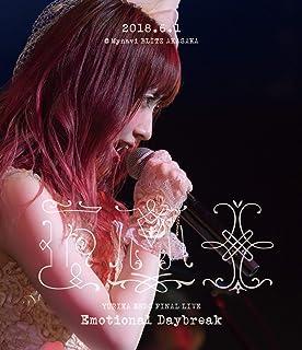 遠藤ゆりか FINAL LIVE -Emotional Daybreak- [Blu-ray]