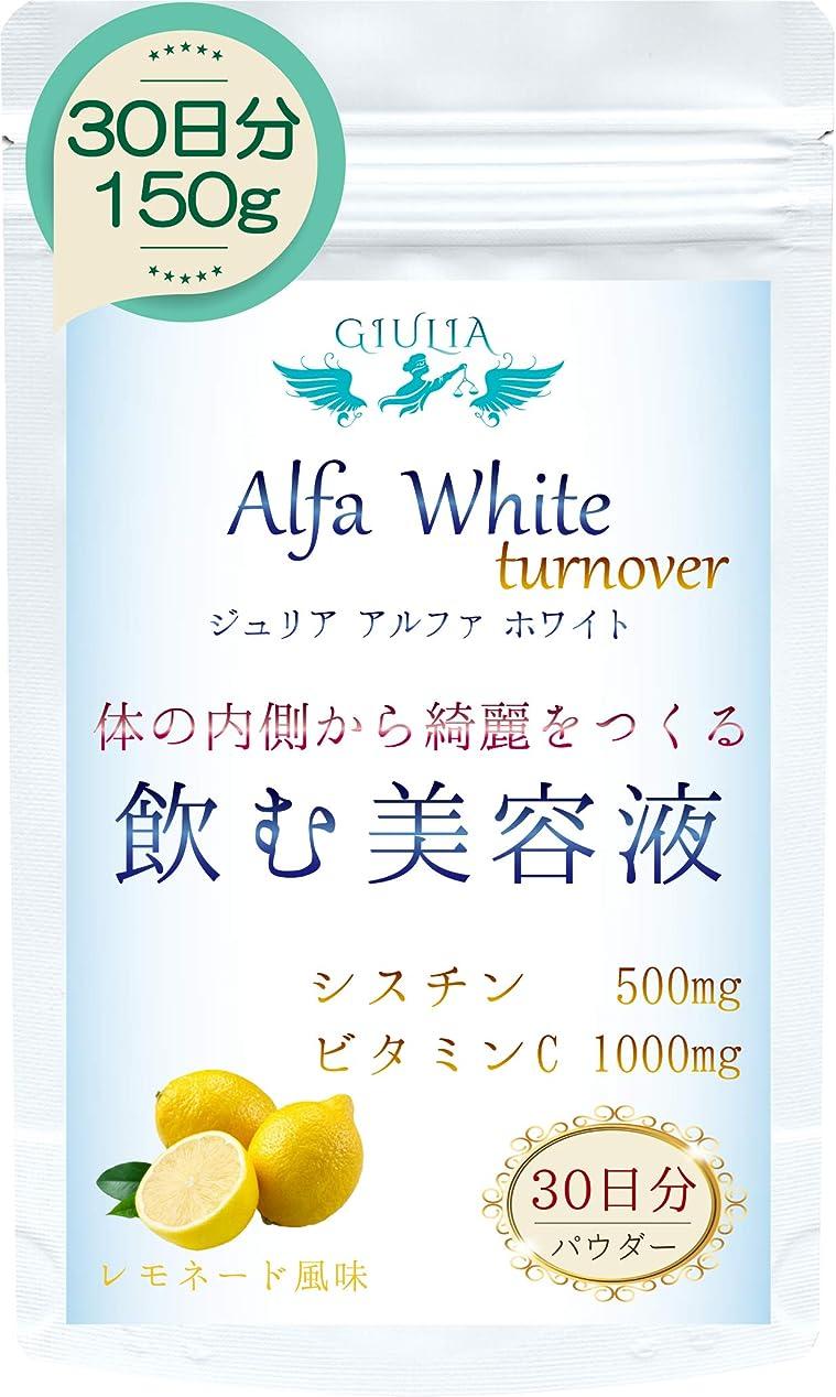 明るい土器伝導率ジュリア 飲む美容液 シスチン ビタミンC (アルファホワイト パウダー UV 紫外線 お肌の ターンオーバー) (レモネード風味, 30日分150g)