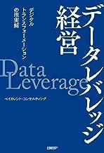 表紙: データレバレッジ経営 デジタルトランスフォーメーションの現実解 | ベイカレント・コンサルティング