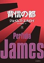 表紙: 背信の都(上) (文春e-book) | 佐々田雅子