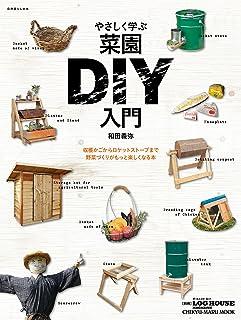 やさしく学ぶ菜園DIY入門―収穫かごからロケットストーブまで野菜づくりがもっと (CHIKYU-MARU MOOK 自然暮らしの本)