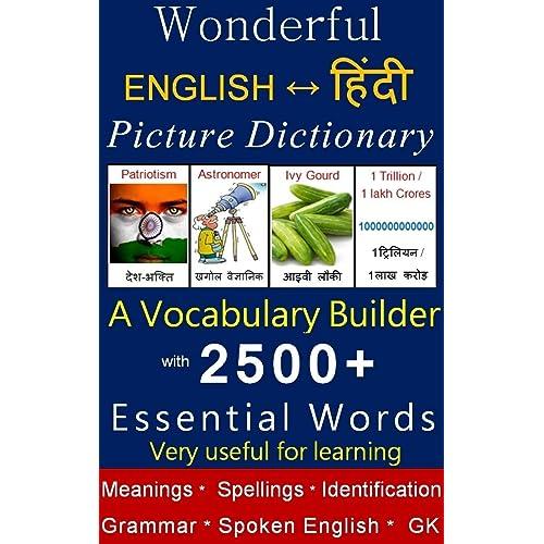 Hindi To English Dictionary Buy Hindi To English Dictionary Online