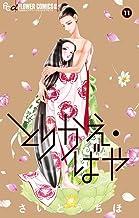 とりかえ・ばや (11) (フラワーコミックスアルファ)