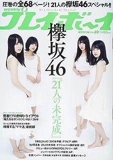 週刊プレイボーイ 2018年 12/3 号 [雑誌]