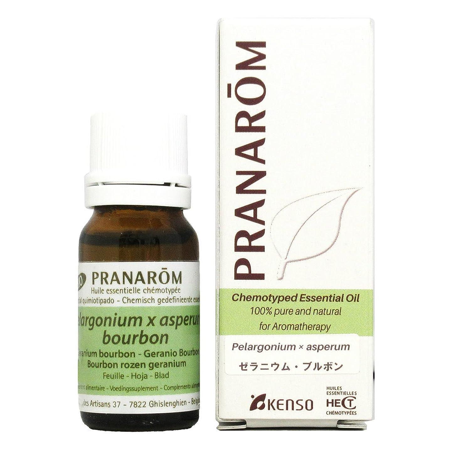 週末吸い込む伝染性のプラナロム ゼラニウムブルボン 10ml (PRANAROM ケモタイプ精油)