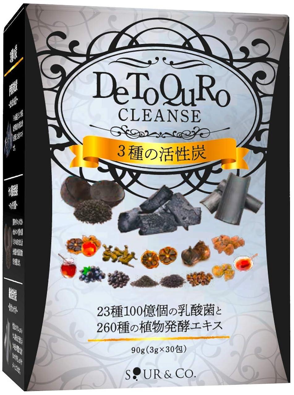 セーブ旧正月優勢DeToQuRo 置き換え ダイエット 3種の活性炭 黒ごま風味 30包
