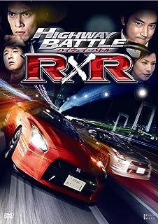 ハイウェイ・バトルR×R [DVD]