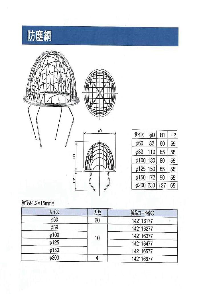 無条件エールクランプ防塵網150 ステンレス製 線径1.2φ