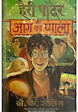 (HARRY POTTER AUR AAG KA PYALA:HP-4) (Hindi Edition)