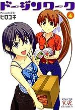 表紙: ドージンワーク 4巻 (まんがタイムKRコミックス) | ヒロユキ