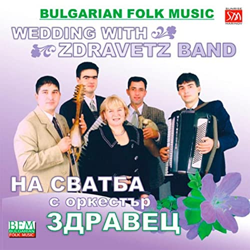 Mari Gano Ganke by Zdravets Orchestra on Amazon Music - Amazon com