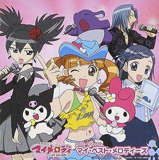 TVアニメ「おねがいマイメロディ」ベストアルバム