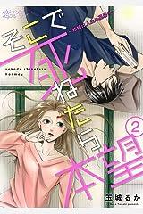 そこで死ねたら本望~結婚は人生の墓場!?~ 2 (恋するソワレ+,恋するソワレ) Kindle版