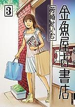 表紙: 金魚屋古書店(3) (IKKI COMIX) | 芳崎せいむ