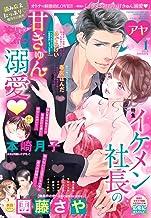 Young Love Comic aya 2019年1月号
