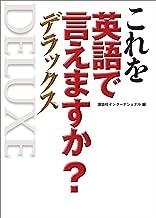 表紙: これを英語で言えますか? デラックス | 講談社インターナショナル