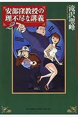 安部窪教授の理不尽な講義(2) (ビッグコミックススペシャル) Kindle版