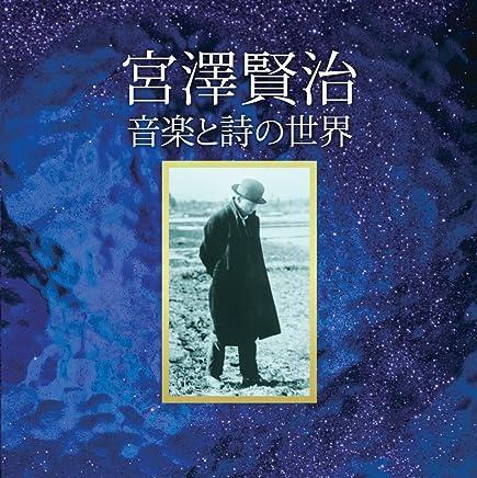 宮澤賢治 音楽と詩の世界