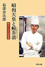 表紙: 昭和天皇と鰻茶漬 陛下一代の料理番 (河出文庫) | 谷部金次郎
