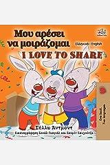 I Love to Share (Greek English Bilingual Book for Kids) (Greek English Bilingual Collection) (Greek Edition) Hardcover