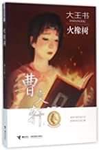 Dawang Tome: The Fire Oak (Chinese Edition)