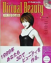 VIRTUAL BEAUTY バーチャルビューティ 完全美少女の作り方 2 トパーズ編