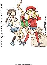 表紙: 仮免サンタのサンディさん (1) (バンブーコミックス) | 器械