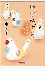 ゆずゆずり - 仮の家の四人 (中公文庫) Kindle版