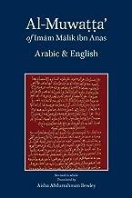 Best muwatta imam malik book Reviews