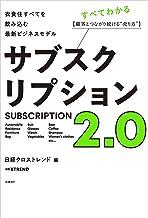 表紙: サブスクリプション2.0 衣食住すべてを飲み込む最新ビジネスモデル | 日経クロストレンド