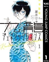 表紙: 九龍ジェネリックロマンス 1 (ヤングジャンプコミックスDIGITAL) | 眉月じゅん