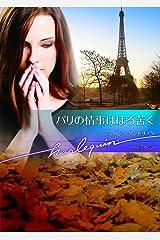 パリの情事はほろ苦く 【ハーレクイン文庫版】 Kindle版