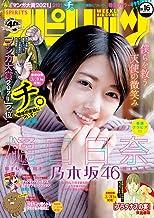 週刊ビッグコミックスピリッツ 2021年16号(2021年3月22日発売) [雑誌]