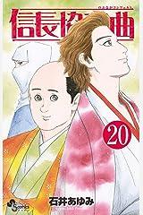信長協奏曲(20) (ゲッサン少年サンデーコミックス) Kindle版