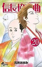 表紙: 信長協奏曲(20) (ゲッサン少年サンデーコミックス) | 石井あゆみ