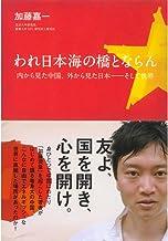表紙: われ日本海の橋とならん | 加藤 嘉一