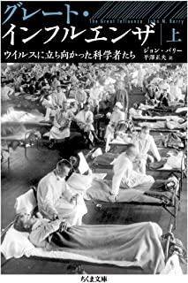 グレート・インフルエンザ(上) ――ウイルスに立ち向かった科学者たち (ちくま文庫)