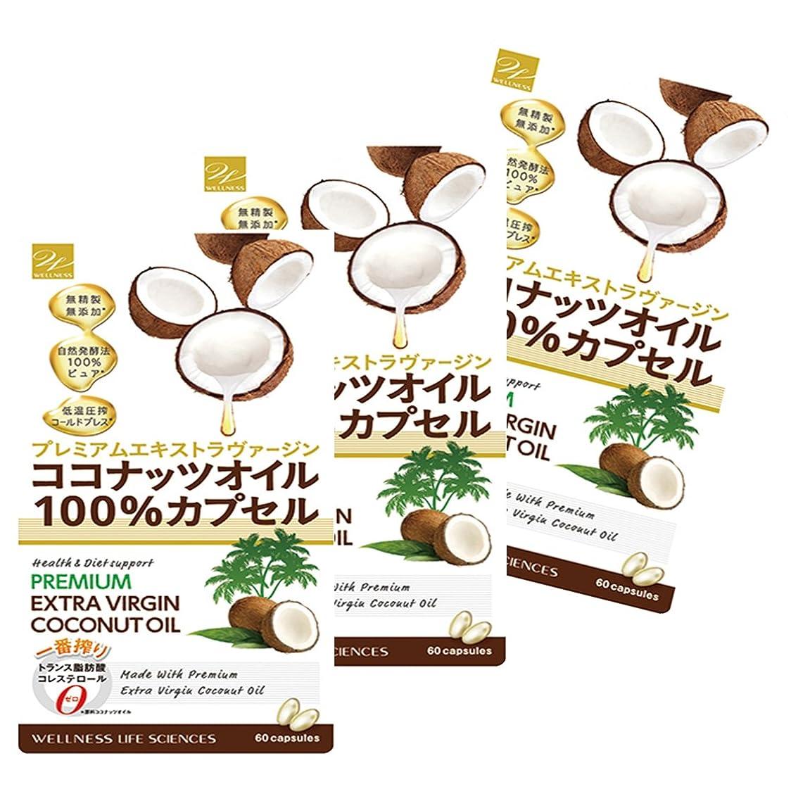 晩餐欲しいです核【3個セット】ココナッツオイル100%カプセル 60粒×3セット