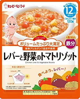 キユーピー ベビーフード ハッピーレシピ レバーと野菜のトマトリゾット 120g【12ヵ月頃から】 ×6袋