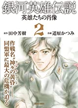 銀河英雄伝説ー英雄たちの肖像 2 (トクマコミックス)