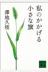 私のかかげる小さな旗 (講談社文庫) Kindle版