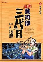表紙: 築地魚河岸三代目(4) (ビッグコミックス) | はしもとみつお